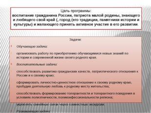 Цель программы: воспитание гражданина России, патриота малой родины, знающего