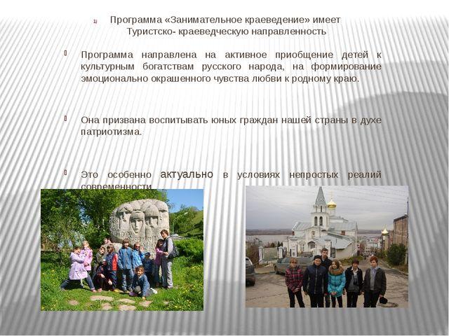 Программа «Занимательное краеведение» имеет Туристско- краеведческую направле...