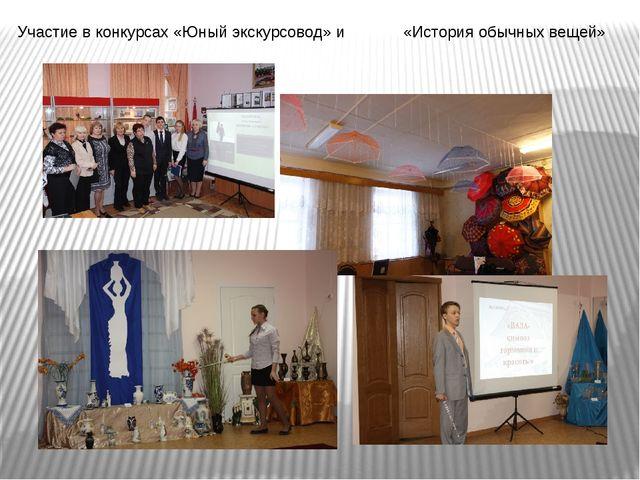 Участие в конкурсах «Юный экскурсовод» и «История обычных вещей»