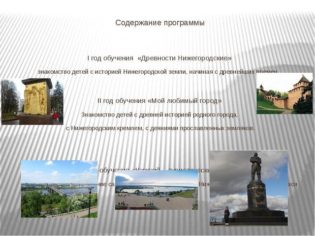 Содержание программы I год обучения «Древности Нижегородские» знакомство дете...