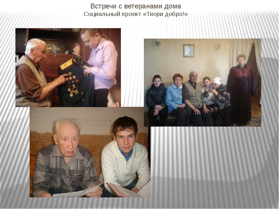 Встречи с ветеранами дома Социальный проект «Твори добро!»
