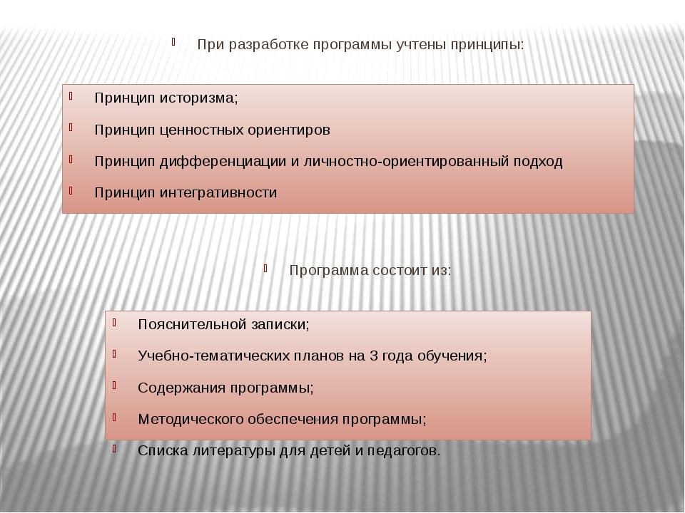 При разработке программы учтены принципы: Программа состоит из: Принцип истор...