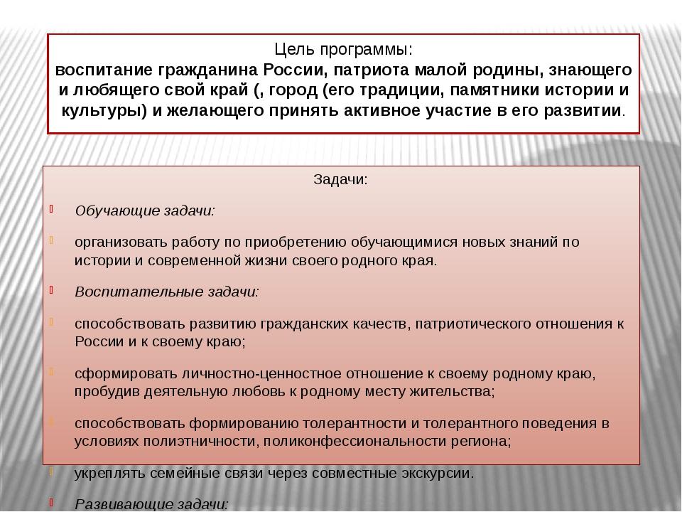 Цель программы: воспитание гражданина России, патриота малой родины, знающего...