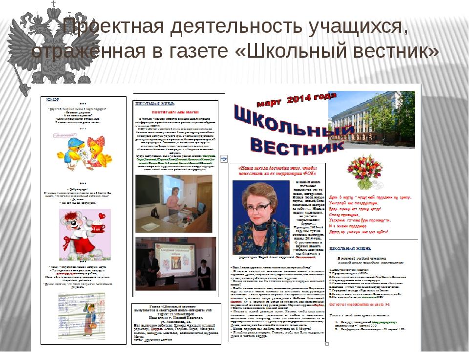 Проектная деятельность учащихся, отражённая в газете «Школьный вестник»