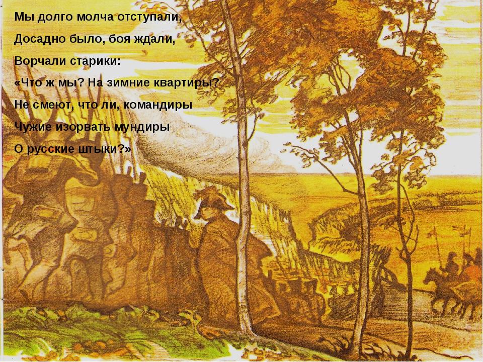 Мы долго молча отступали, Досадно было, боя ждали, Ворчали старики: «Что ж мы...
