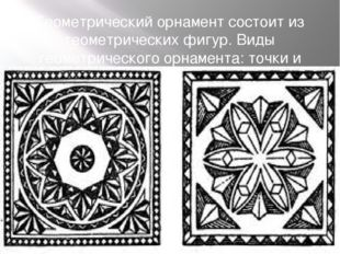 Геометрический орнамент состоит из геометрических фигур. Виды геометрического