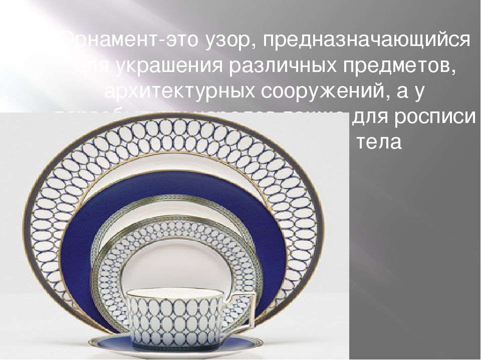 Орнамент-это узор, предназначающийся для украшения различных предметов, архит...
