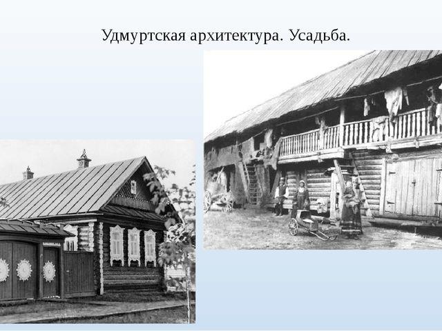 Удмуртская архитектура. Усадьба.