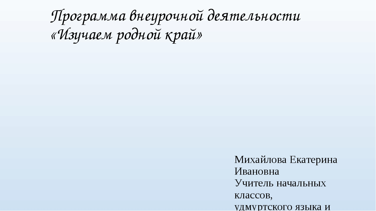 Программа внеурочной деятельности «Изучаем родной край» Михайлова Екатерина И...