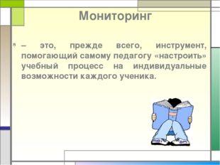 Мониторинг – это, прежде всего, инструмент, помогающий самому педагогу «настр