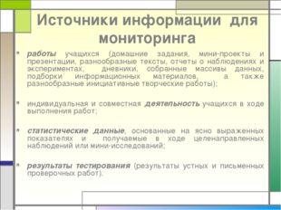 Источники информации для мониторинга работы учащихся (домашние задания, мини-