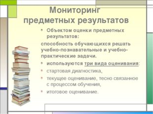 Мониторинг предметных результатов Объектом оценки предметных результатов: спо