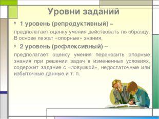 Уровни заданий 1 уровень (репродуктивный) – предполагает оценку умения действ