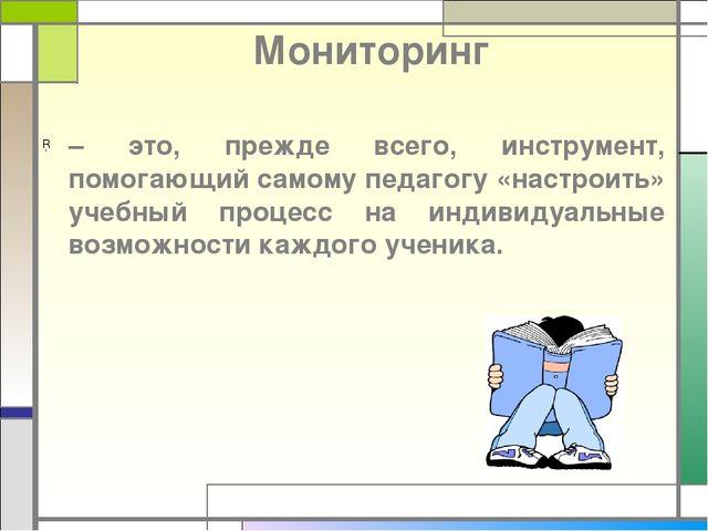 Мониторинг – это, прежде всего, инструмент, помогающий самому педагогу «настр...