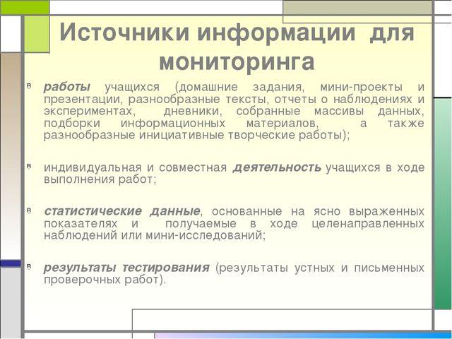 Источники информации для мониторинга работы учащихся (домашние задания, мини-...