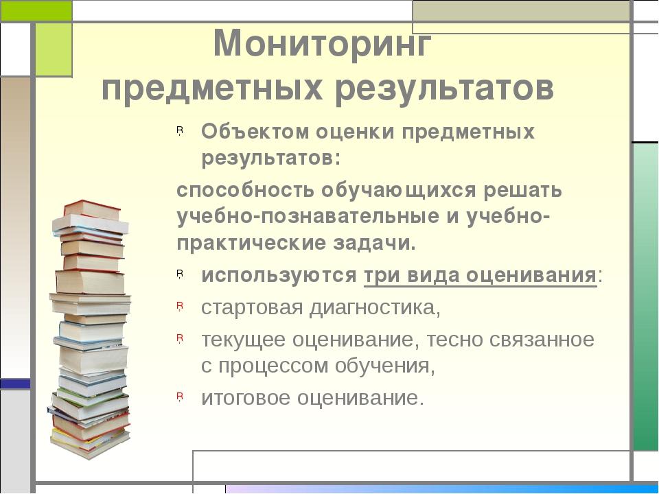 Мониторинг предметных результатов Объектом оценки предметных результатов: спо...