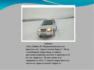 """Задача: «От Дабана до Нерюктяйинска мы проехали по """"проселочной дороге"""" 36 км"""