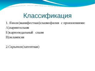 Классификация 1. Явная(манифестная)спазмофилия с проявлениями: А)ларингоспазм