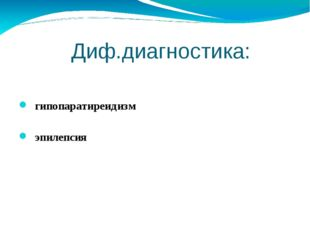 Диф.диагностика: гипопаратиреидизм эпилепсия