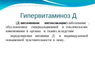 Гипервитаминоз Д (Д-витаминная интоксикация)-заболевание , обусловленное гип
