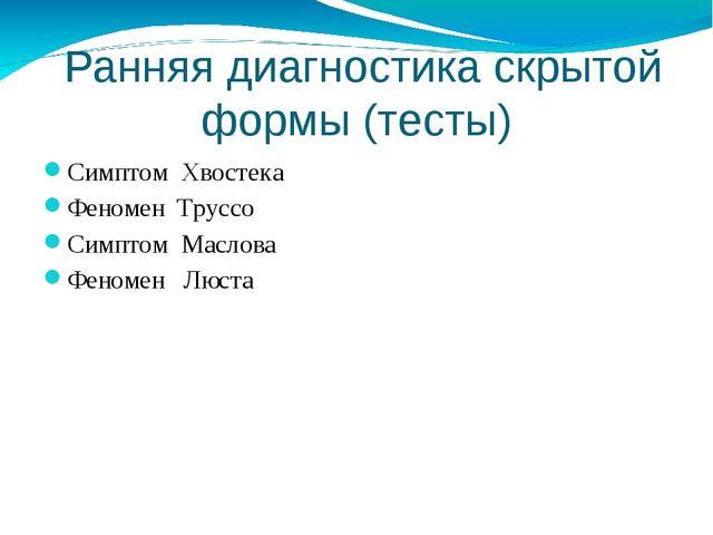 Ранняя диагностика скрытой формы (тесты) Симптом Хвостека Феномен Труссо Сим...