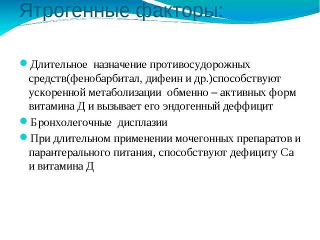 Ятрогенные факторы: Длительное назначение противосудорожных средств(фенобарб...