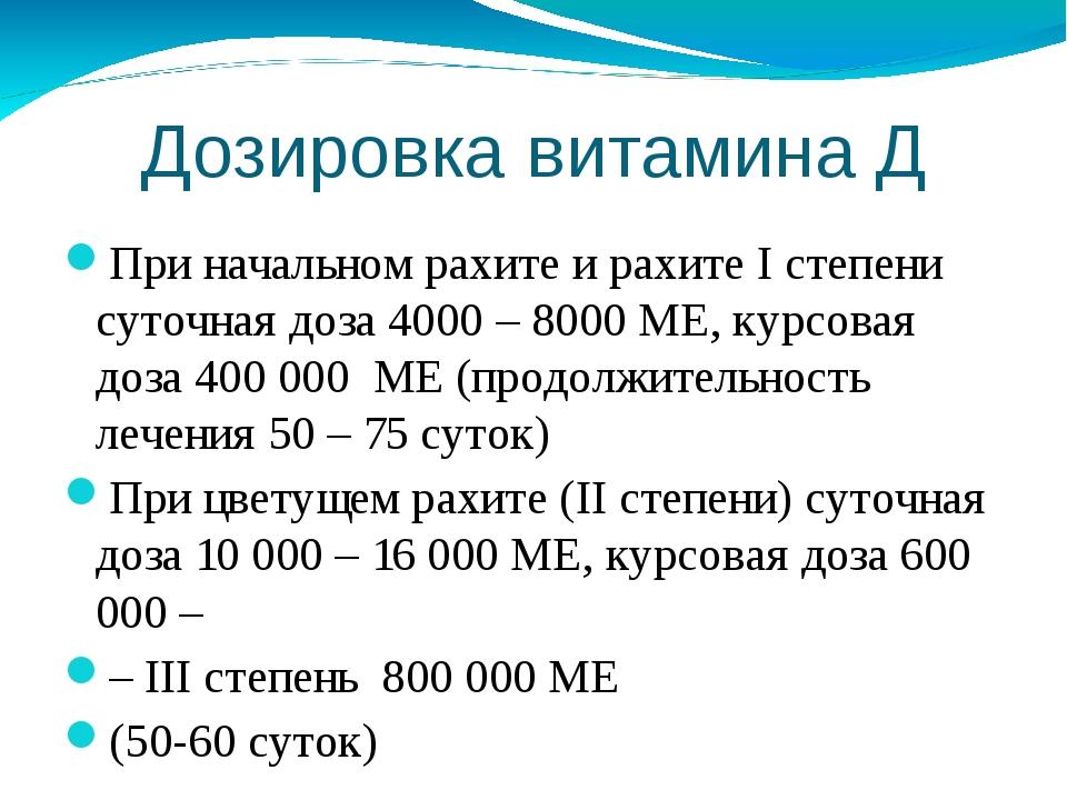 Дозировка витамина Д При начальном рахите и рахите I степени суточная доза 40...