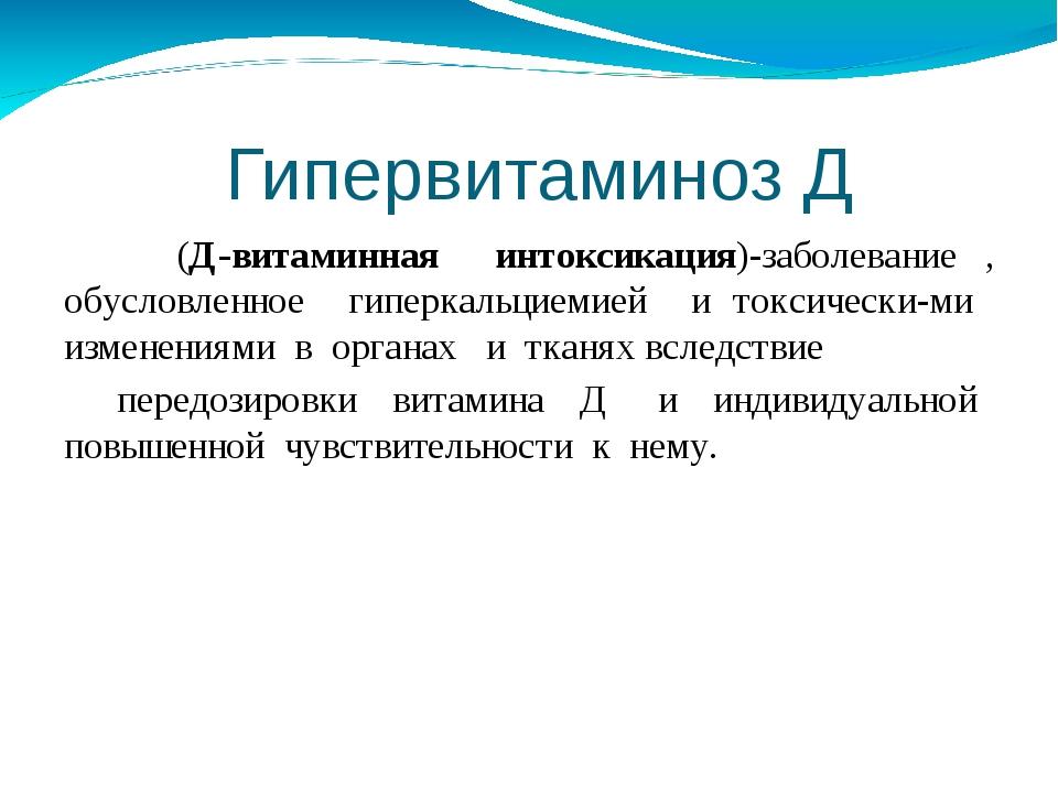 Гипервитаминоз Д (Д-витаминная интоксикация)-заболевание , обусловленное гип...