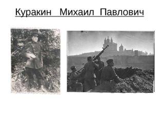 Куракин Михаил Павлович