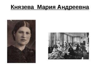 Князева Мария Андреевна