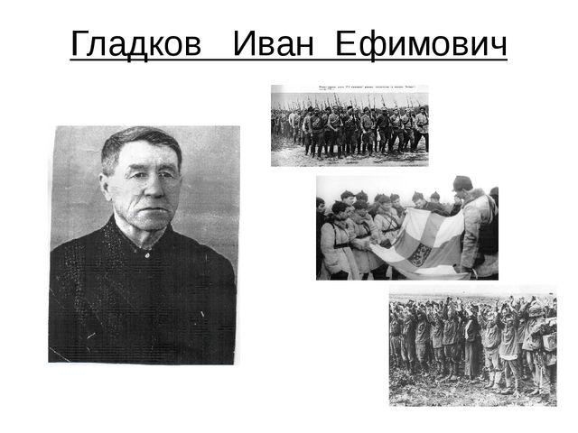 Гладков Иван Ефимович