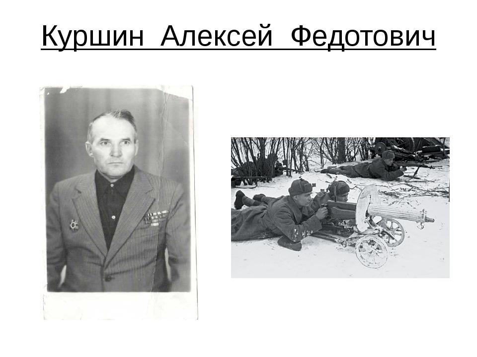 Куршин Алексей Федотович