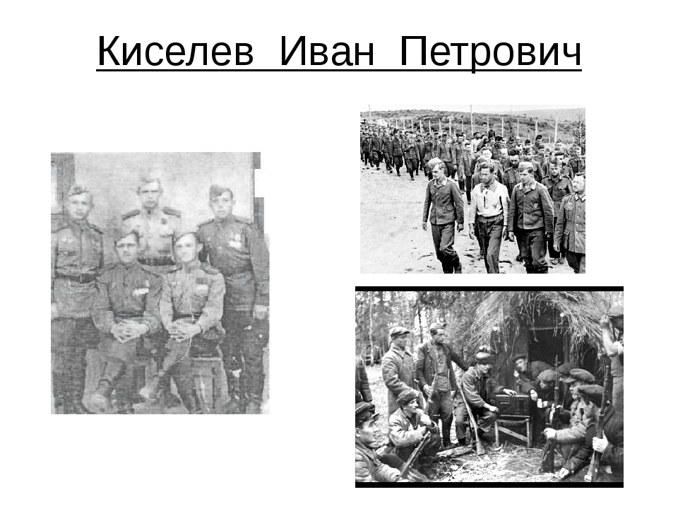Киселев Иван Петрович
