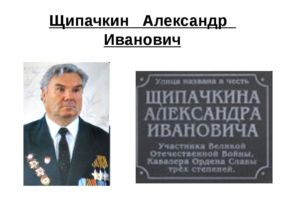 Щипачкин Александр Иванович