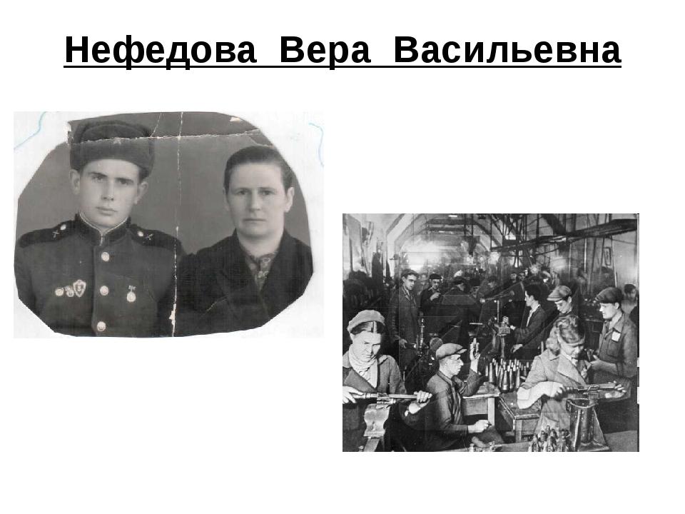 Нефедова Вера Васильевна