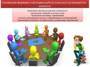 проведение анализа результатов успеваемости; организация собраний, классных ч