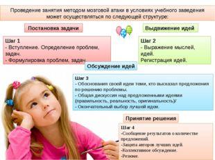 Цель Проведение занятия методом мозговой атаки в условиях учебного заведения