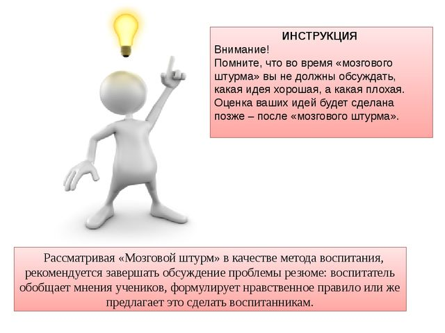Рассматривая «Мозговой штурм» в качестве метода воспитания, рекомендуется зав...