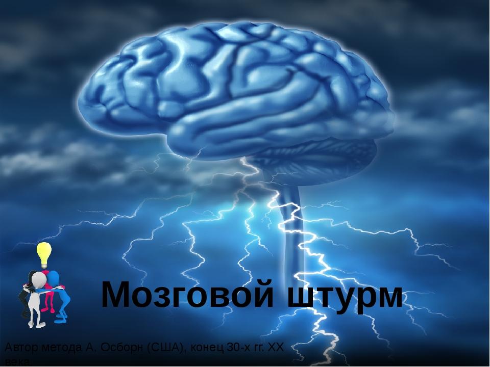 Мозговой штурм Автор метода А. Осборн (США), конец 30-х гг. ХХ века.
