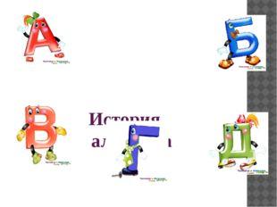 История алфавита