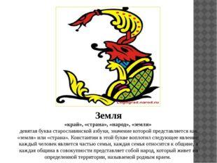 Земля «край», «страна», «народ», «земля» девятая буква старославянской азбук