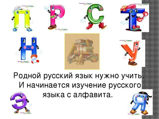 Родной русский язык нужно учить. И начинается изучение русского языка салф...