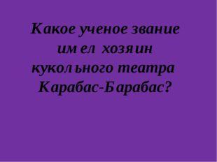 Какое ученое звание имел хозяин кукольного театра Карабас-Барабас?