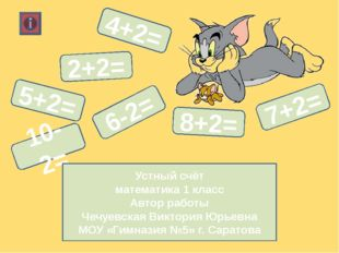 4+2= 5+2= 8+2= 7+2= 6-2= 10-2= 2+2= Устный счёт математика 1 класс Автор рабо
