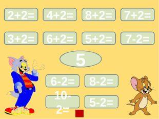 3+2= 4+2= 5+2= 6+2= 8+2= 7-2= 7+2= 8-2= 6-2= 5-2= 10-2= 9 2+2=