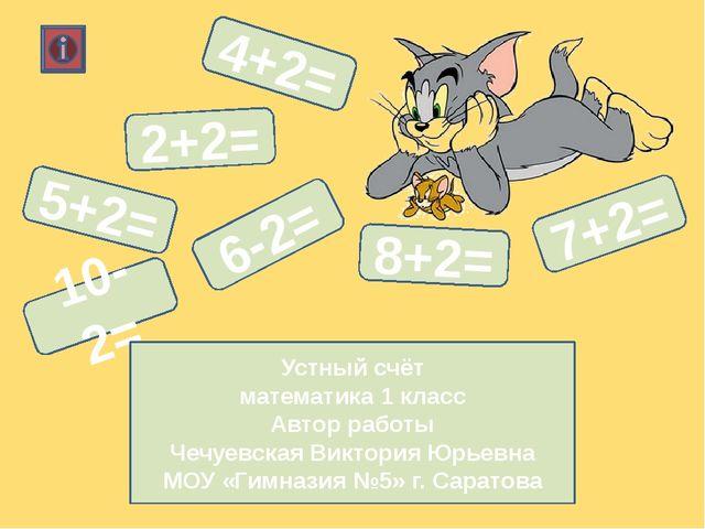 4+2= 5+2= 8+2= 7+2= 6-2= 10-2= 2+2= Устный счёт математика 1 класс Автор рабо...