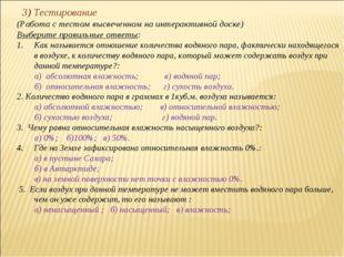 3) Тестирование (Работа с тестом высвеченном на интерактивной доске) Выберит