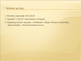 1. Изучить параграф 40.стр124 2. Задание 3 стр124 выполнить в тетради. 3. Ин