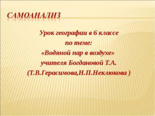 Урок географии в 6 классе по теме: «Водяной пар в воздухе» учителя Богдановой