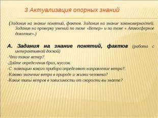 (Задания на знание понятий, фактов. Задания на знание закономерностей. Задан